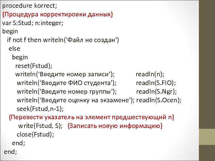 procedure korrect; {Процедура корректировки данных} var S: Stud; n: integer; begin if not f