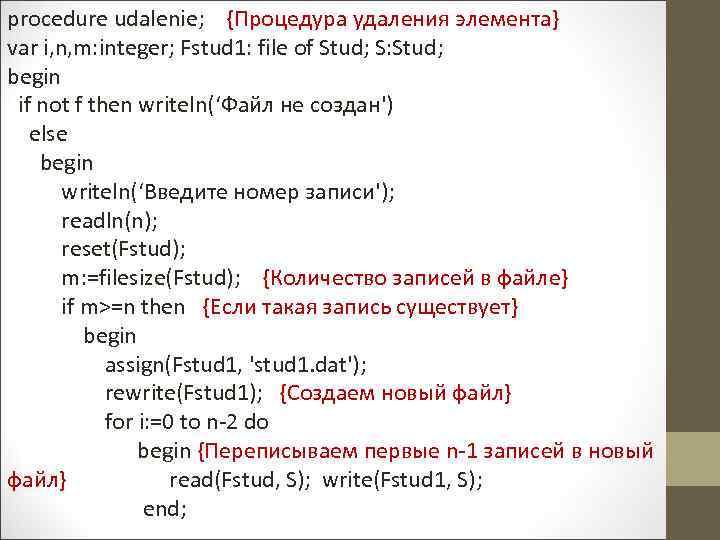 procedure udalenie; {Процедура удаления элемента} var i, n, m: integer; Fstud 1: file of