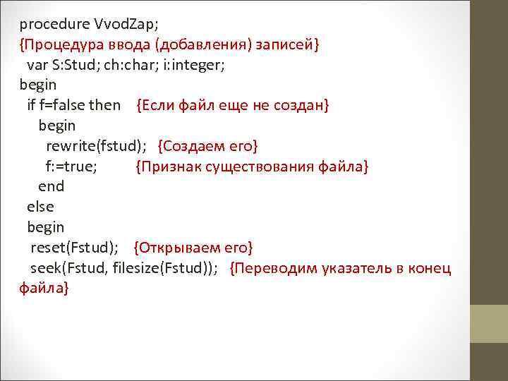 procedure Vvod. Zap; {Процедура ввода (добавления) записей} var S: Stud; ch: char; i: integer;