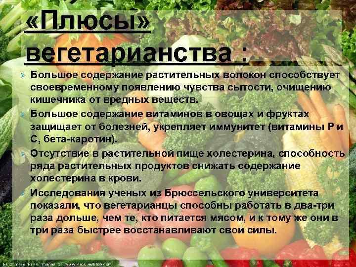 Плюсы вегетарианской диеты