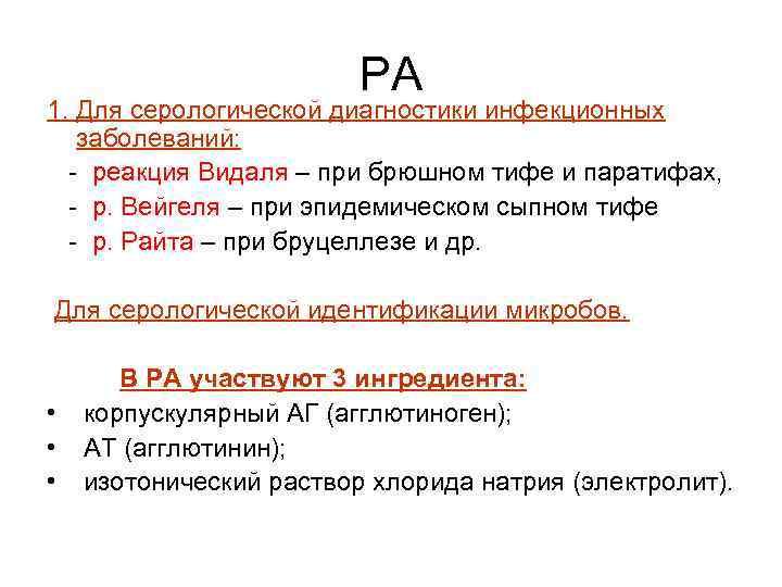 РА 1. Для серологической диагностики инфекционных заболеваний: - реакция Видаля – при брюшном тифе