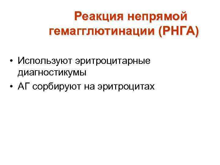 Реакция непрямой гемагглютинации (РНГА) • Используют эритроцитарные диагностикумы • АГ сорбируют на эритроцитах