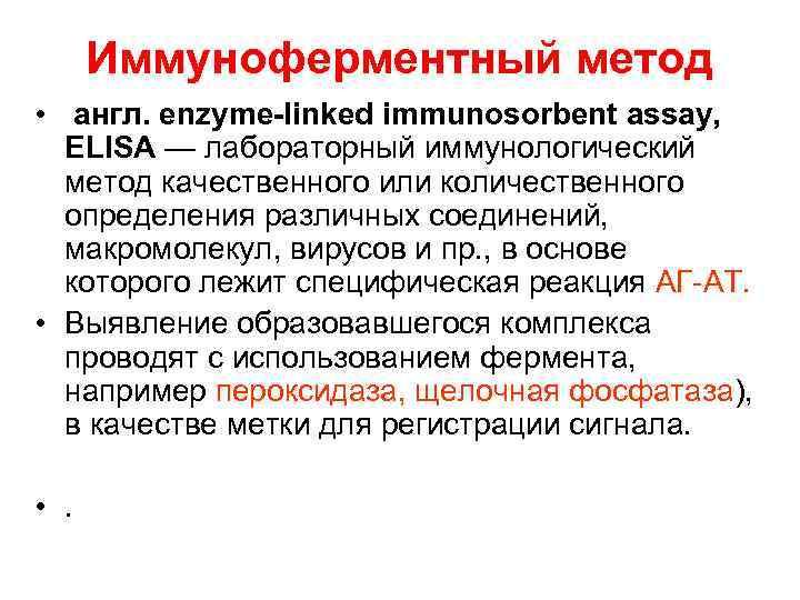 Иммуноферментный метод • англ. enzyme-linked immunosorbent assay, ELISA — лабораторный иммунологический метод качественного или