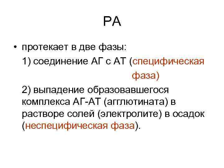РА • протекает в две фазы: 1) соединение АГ с АТ (специфическая фаза) 2)