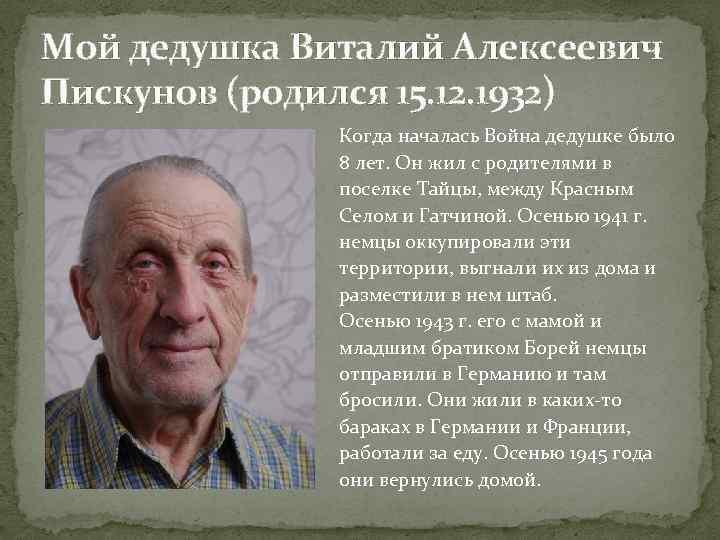 Мой дедушка Виталий Алексеевич Пискунов (родился 15. 12. 1932) Когда началась Война дедушке было