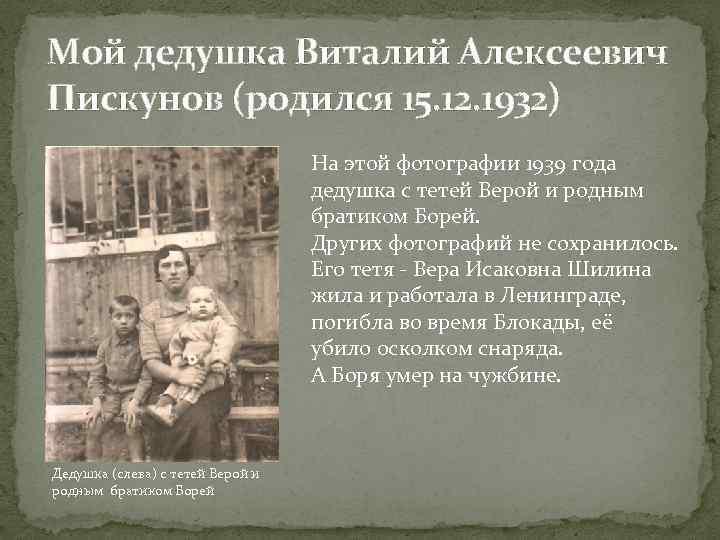 Мой дедушка Виталий Алексеевич Пискунов (родился 15. 12. 1932) На этой фотографии 1939 года
