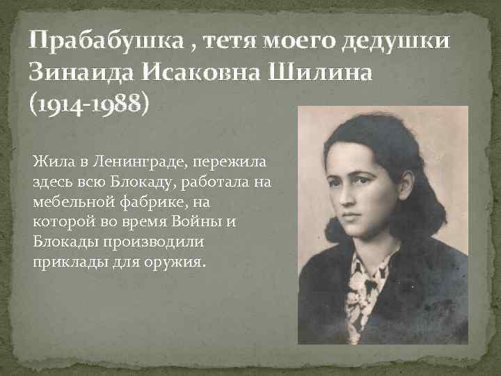Прабабушка , тетя моего дедушки Зинаида Исаковна Шилина (1914 -1988) Жила в Ленинграде, пережила