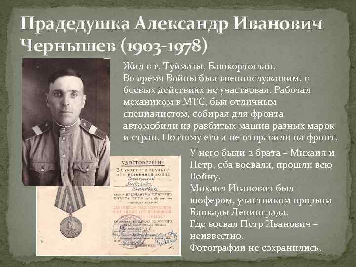 Прадедушка Александр Иванович Чернышев (1903 -1978) Жил в г. Туймазы, Башкортостан. Во время Войны