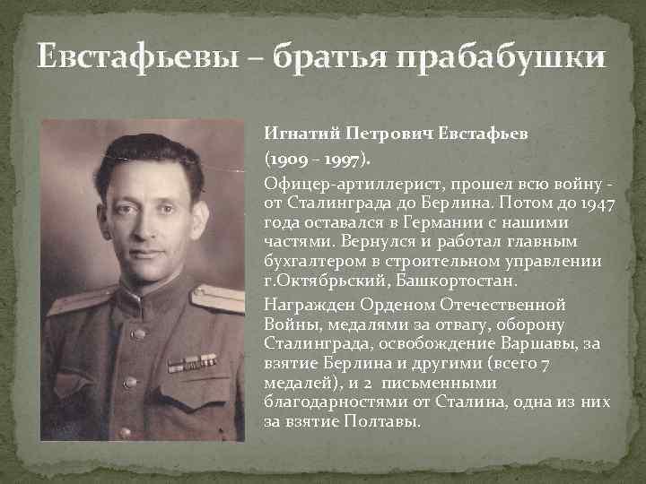 Евстафьевы – братья прабабушки Игнатий Петрович Евстафьев (1909 – 1997). Офицер-артиллерист, прошел всю войну