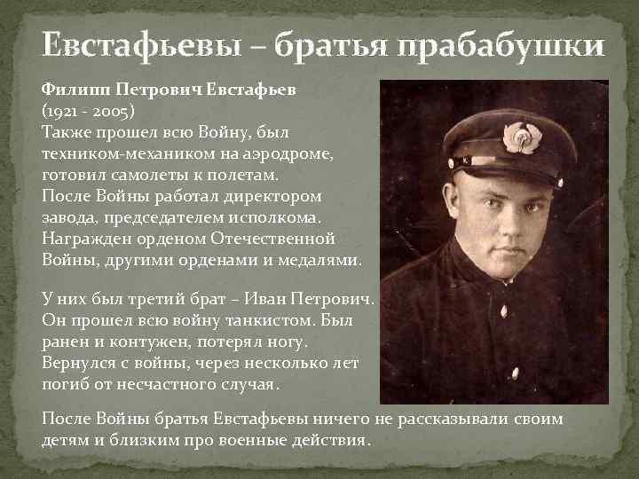 Евстафьевы – братья прабабушки Филипп Петрович Евстафьев (1921 - 2005) Также прошел всю Войну,