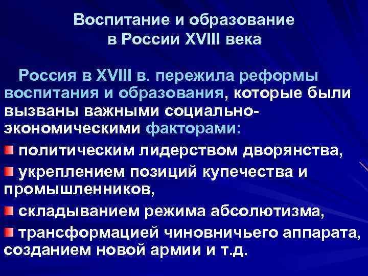 Воспитание и образование в России XVIII века Россия в XVIII в. пережила реформы воспитания