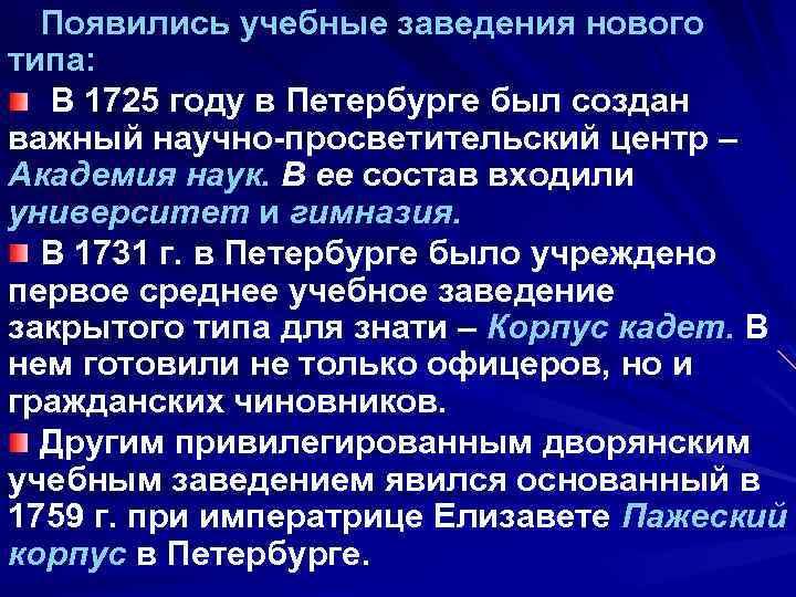 Появились учебные заведения нового типа: В 1725 году в Петербурге был создан важный научно-просветительский