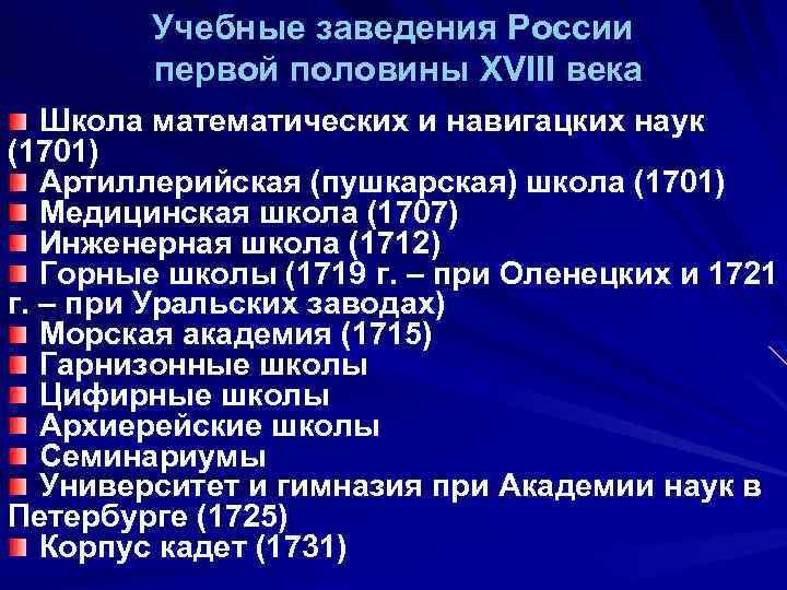 Учебные заведения России первой половины XVIII века Школа математических и навигацких наук (1701) Артиллерийская