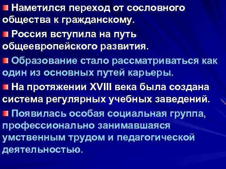 Наметился переход от сословного общества к гражданскому. Россия вступила на путь общеевропейского развития. Образование