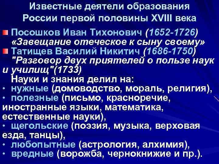 Известные деятели образования России первой половины XVIII века Посошков Иван Тихонович (1652 -1726) «Завещание