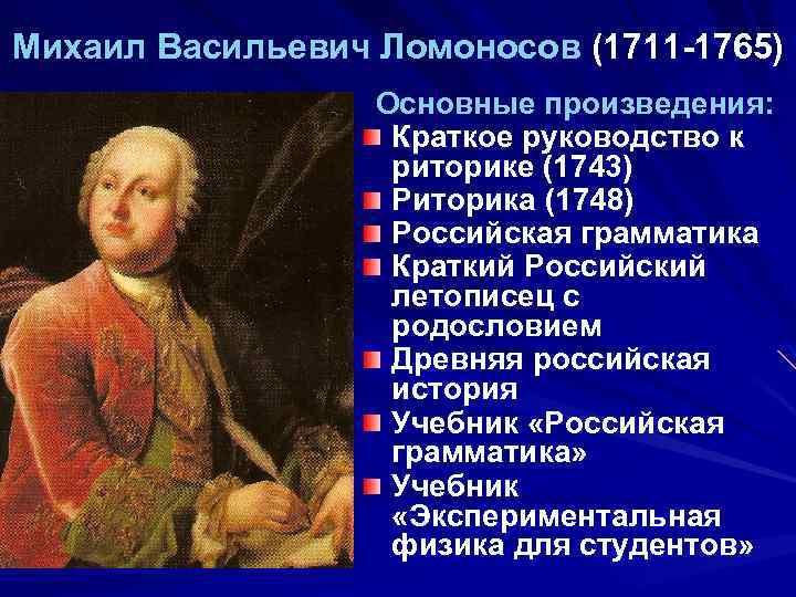 Михаил Васильевич Ломоносов (1711 -1765) Основные произведения: Краткое руководство к риторике (1743) Риторика (1748)