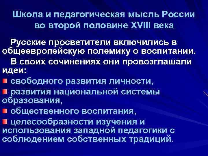 Школа и педагогическая мысль России во второй половине XVIII века Русские просветители включились в
