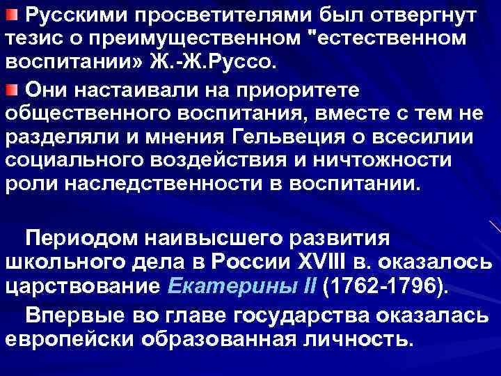 Русскими просветителями был отвергнут тезис о преимущественном