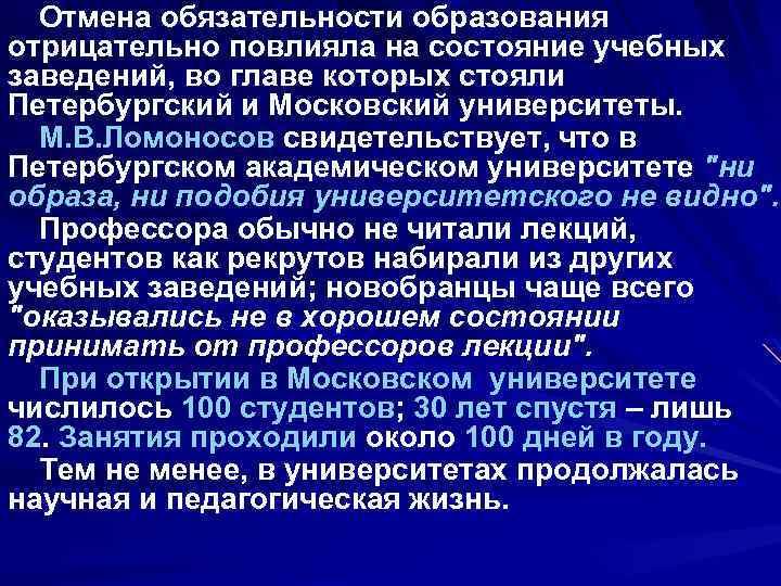 Отмена обязательности образования отрицательно повлияла на состояние учебных заведений, во главе которых стояли Петербургский