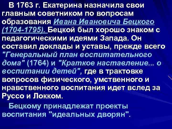 В 1763 г. Екатерина назначила свои главным советником по вопросам образования Ивана Ивановича Бецкого
