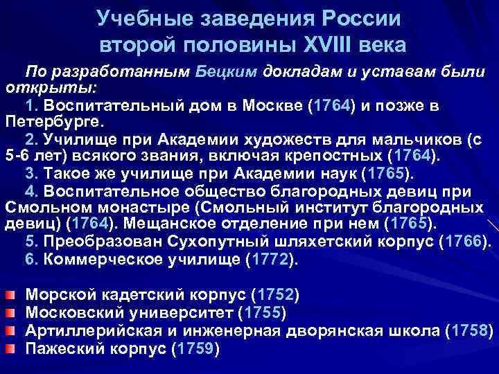 Учебные заведения России второй половины XVIII века По разработанным Бецким докладам и уставам были