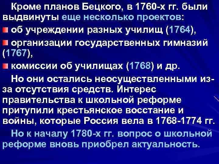 Кроме планов Бецкого, в 1760 -х гг. были выдвинуты еще несколько проектов: об учреждении