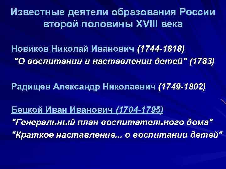 Известные деятели образования России второй половины XVIII века Новиков Николай Иванович (1744 -1818)