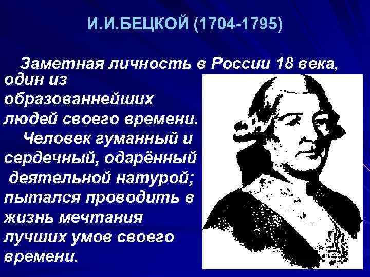 И. И. БЕЦКОЙ (1704 -1795) Заметная личность в России 18 века, один из образованнейших