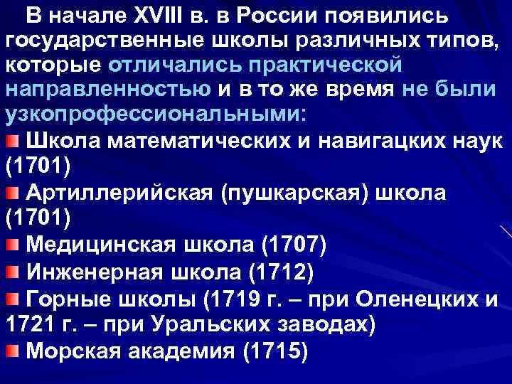 В начале XVIII в. в России появились государственные школы различных типов, которые отличались практической