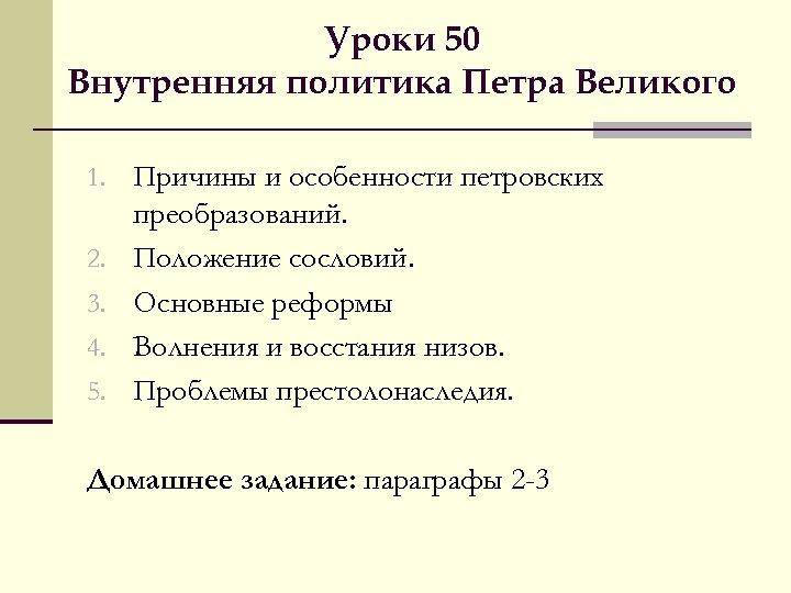 Уроки 50 Внутренняя политика Петра Великого 1. Причины и особенности петровских 2. 3. 4.