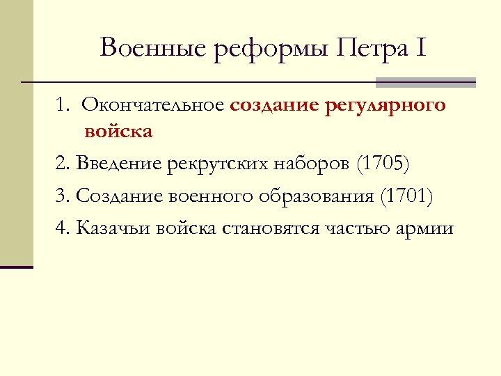 Военные реформы Петра I 1. Окончательное создание регулярного войска 2. Введение рекрутских наборов (1705)