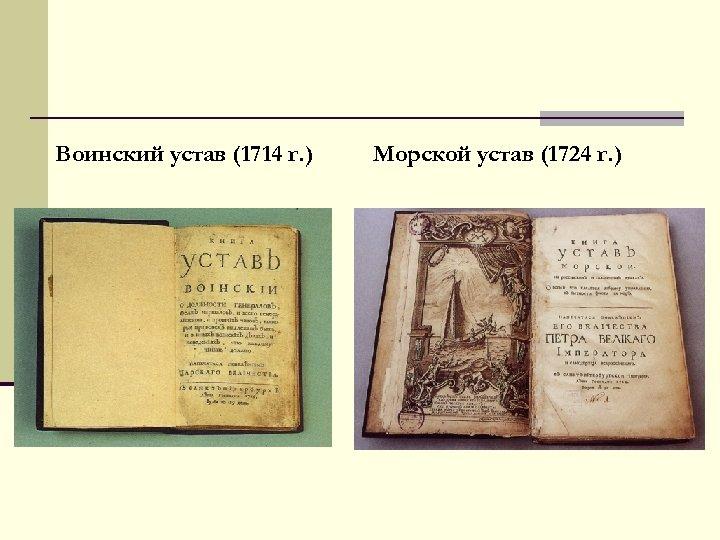 Воинский устав (1714 г. ) Морской устав (1724 г. )