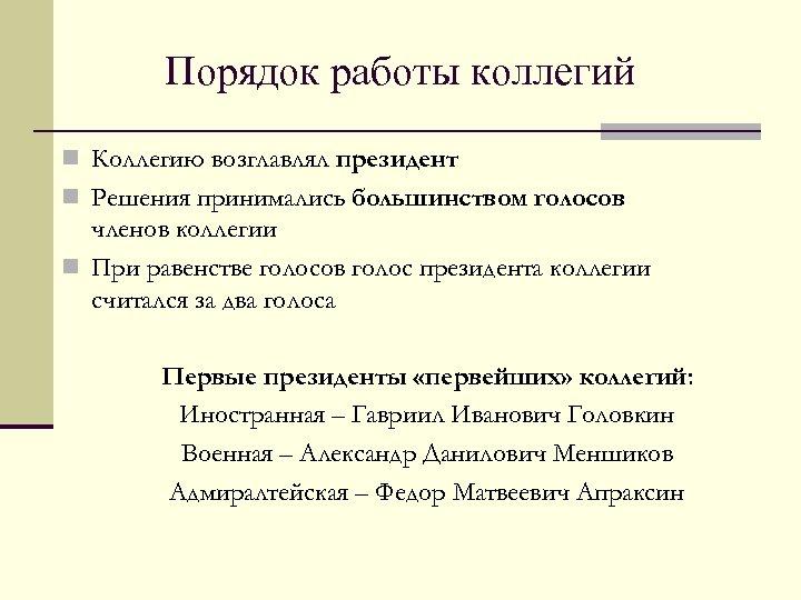 Порядок работы коллегий n Коллегию возглавлял президент n Решения принимались большинством голосов членов коллегии