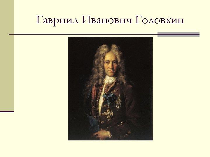 Гавриил Иванович Головкин