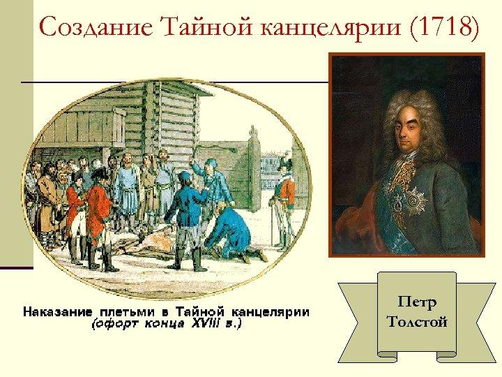Создание Тайной канцелярии (1718) Петр Толстой