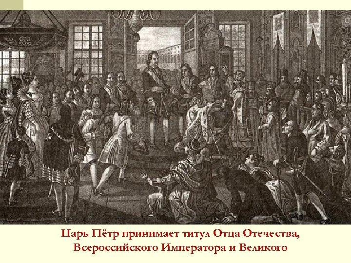 Царь Пётр принимает титул Отца Отечества, Всероссийского Императора и Великого