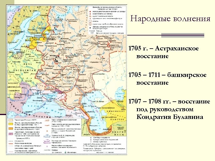 Народные волнения 1705 г. – Астраханское восстание 1705 – 1711 – башкирское восстание 1707