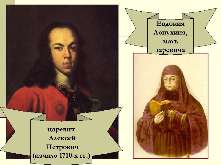 Евдокия Лопухина, мать царевича царевич Алексей Петрович (начало 1710 -х гг. )