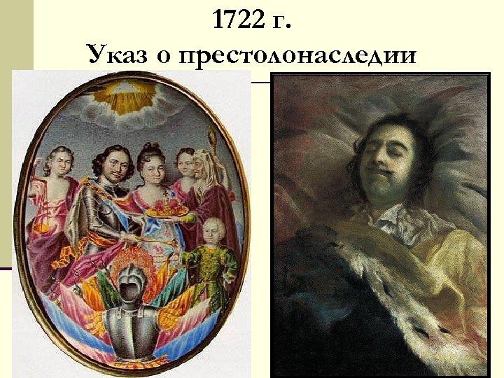 1722 г. Указ о престолонаследии