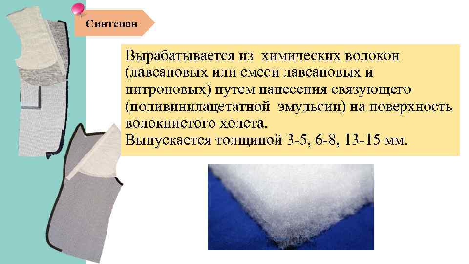 Синтепон Вырабатывается из химических волокон (лавсановых или смеси лавсановых и нитроновых) путем нанесения связующего