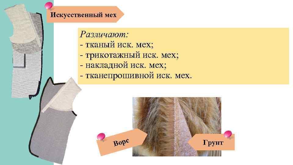 Искусственный мех Различают: - тканый иск. мех; - трикотажный иск. мех; - накладной иск.