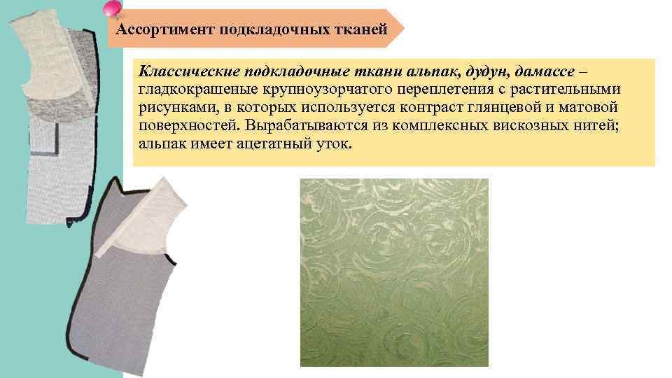 Ассортимент подкладочных тканей Классические подкладочные ткани альпак, дудун, дамассе – гладкокрашеные крупноузорчатого переплетения с