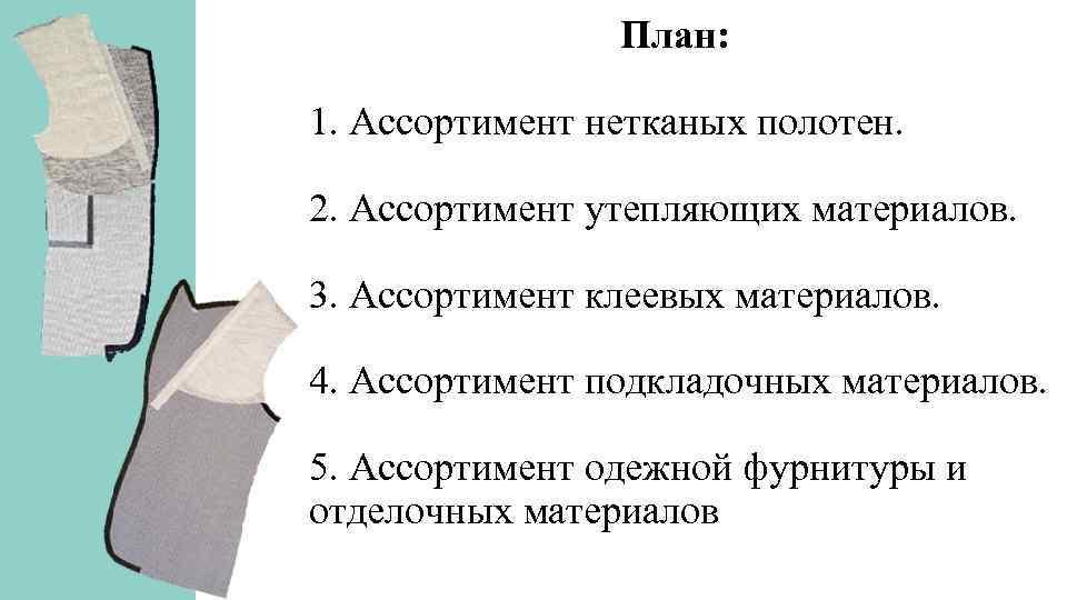 План: 1. Ассортимент нетканых полотен. 2. Ассортимент утепляющих материалов. 3. Ассортимент клеевых материалов. 4.