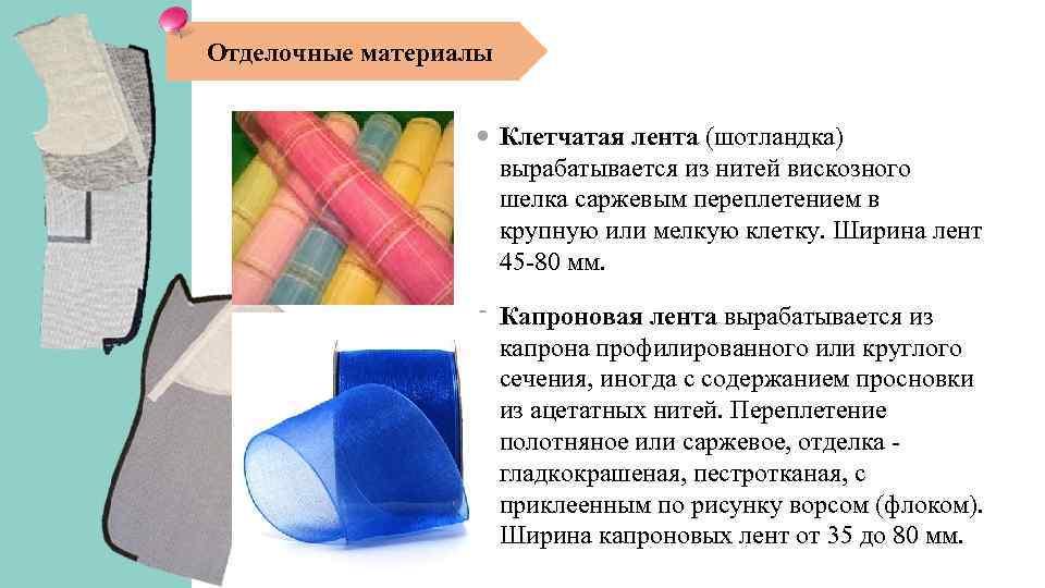 Отделочные материалы Клетчатая лента (шотландка) вырабатывается из нитей вискозного шелка саржевым переплетением в крупную