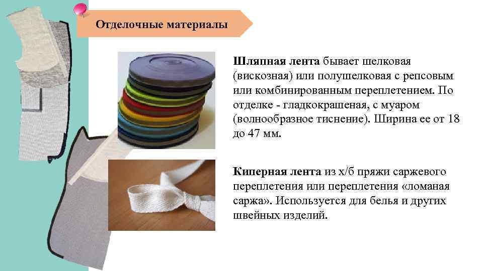 Отделочные материалы Шляпная лента бывает шелковая (вискозная) или полушелковая с репсовым или комбинированным переплетением.
