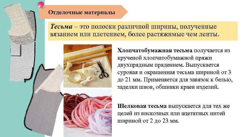 Отделочные материалы Тесьма – это полоски различной ширины, полученные вязанием или плетением, более растяжимые