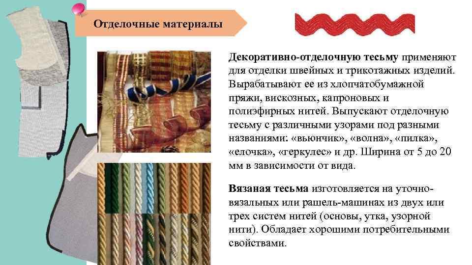 Отделочные материалы Декоративно-отделочную тесьму применяют для отделки швейных и трикотажных изделий. Вырабатывают ее из