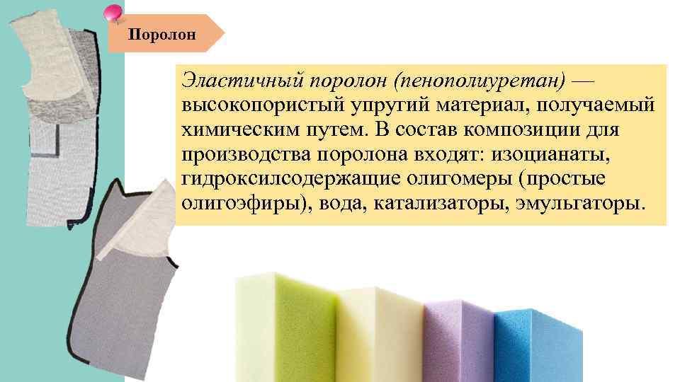 Поролон Эластичный поролон (пенополиуретан) — высокопористый упругий материал, получаемый химическим путем. В состав композиции