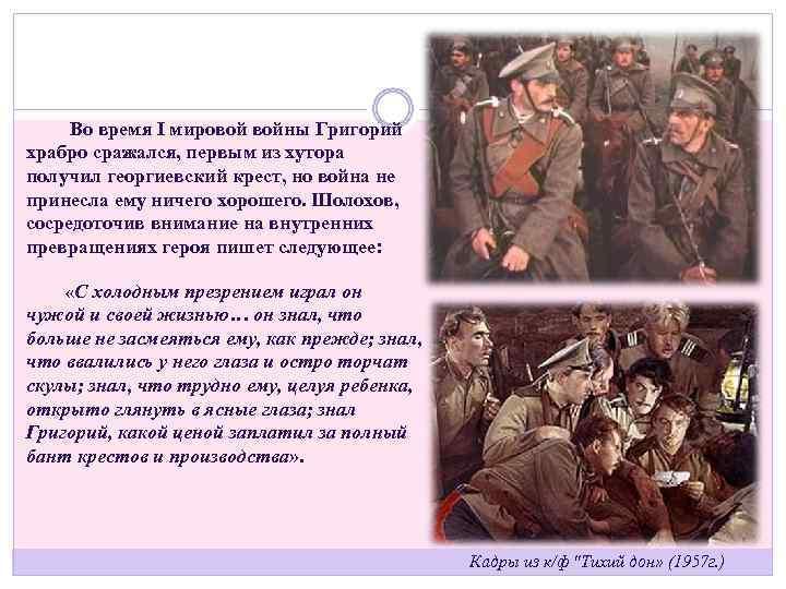 Во время I мировой войны Григорий храбро сражался, первым из хутора получил георгиевский