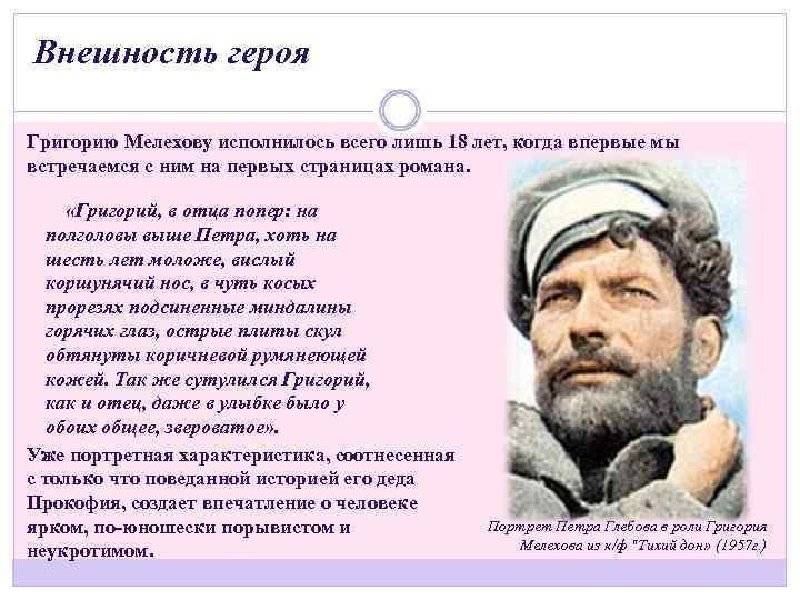 Внешность героя Григорию Мелехову исполнилось всего лишь 18 лет, когда впервые мы встречаемся с